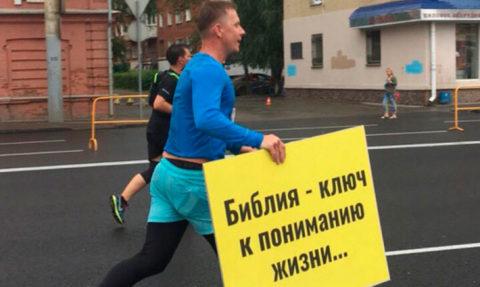 XXIX Сибирский международный марафон 2018