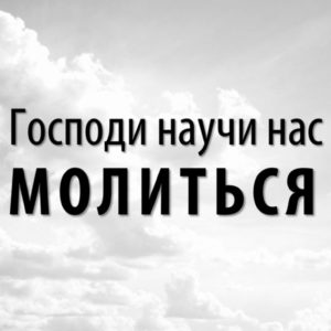 Денис Малютин: Неотступная молитва