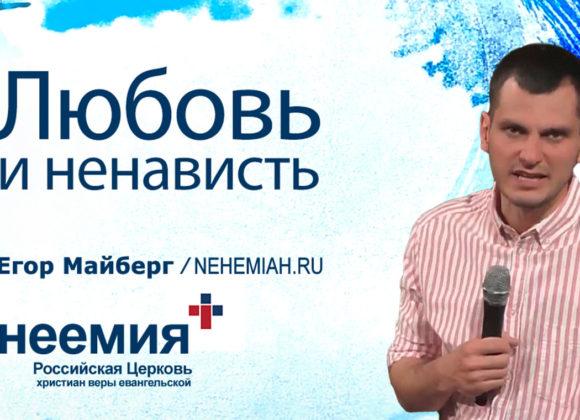 Егор Майберг: Любовь и ненависть
